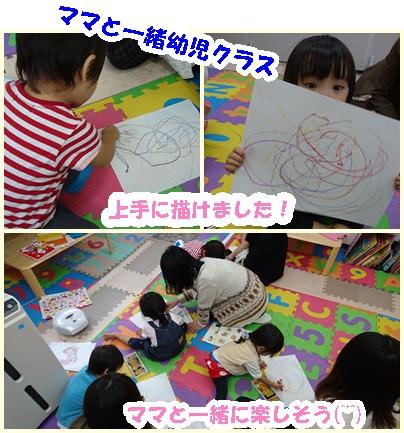 参加費無料英会話サークル ママと一緒幼児クラス