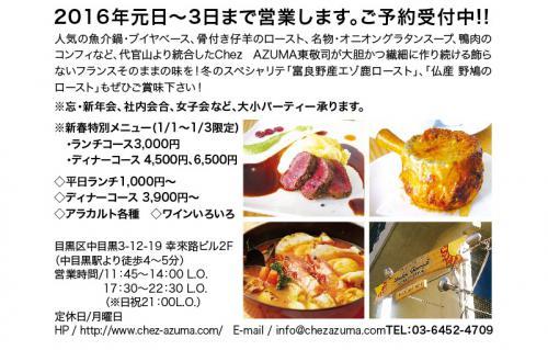 お正月営業!☆朝日新聞アサナカメ12月号掲載