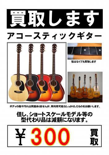 アコギ買取中 アコースティックギター買取します