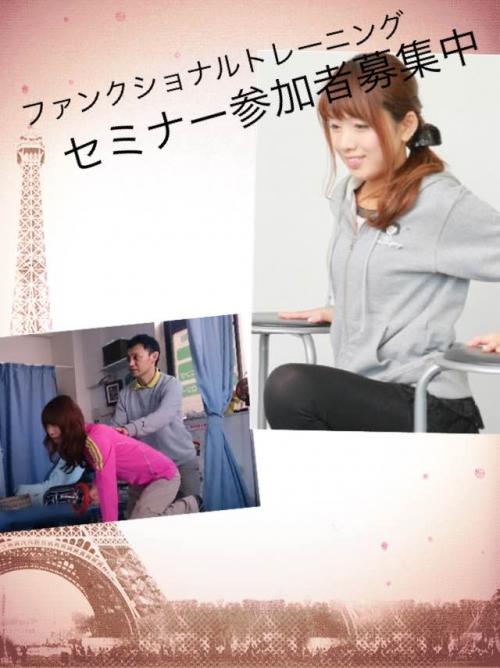 川崎市 トレーニングセミナー 参加者募集中