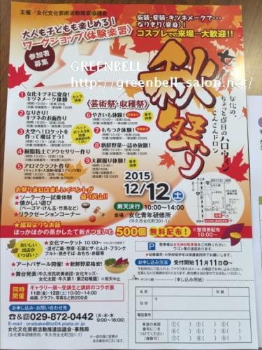 【イベント報告】牛久市女化祭りでのワークショップ