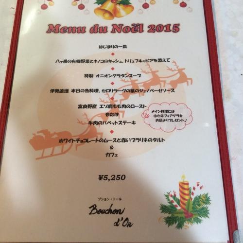 ブション・ドールのクリスマスコース料理!