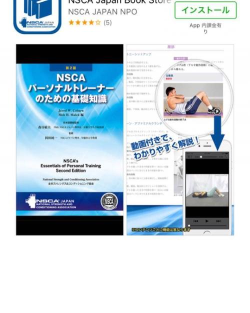 NSCA パーソナルトレーナーのための基礎知識