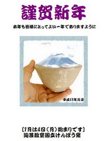 あけましておめでとうございます。富士山を自作の茶碗に、、。