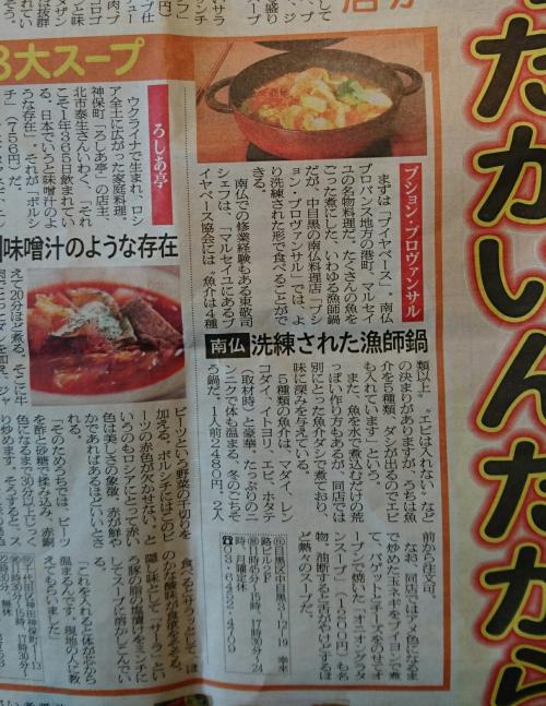 昨日の日刊ゲンダイにブイヤベースが紹介されました