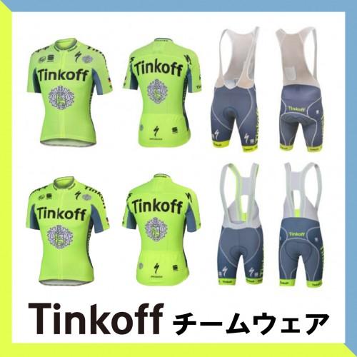 《2016 TINKOFF》チームウェア早期予約受付第二弾
