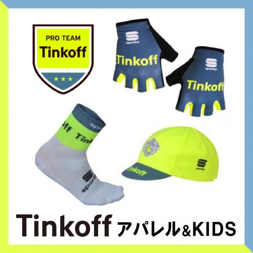《2016 TINKOFF》チームウェア早期予約受付第三弾