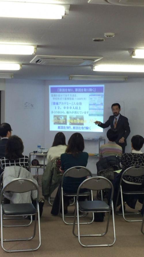 第747回 腰痛くらぶ学習会 in 東京会場