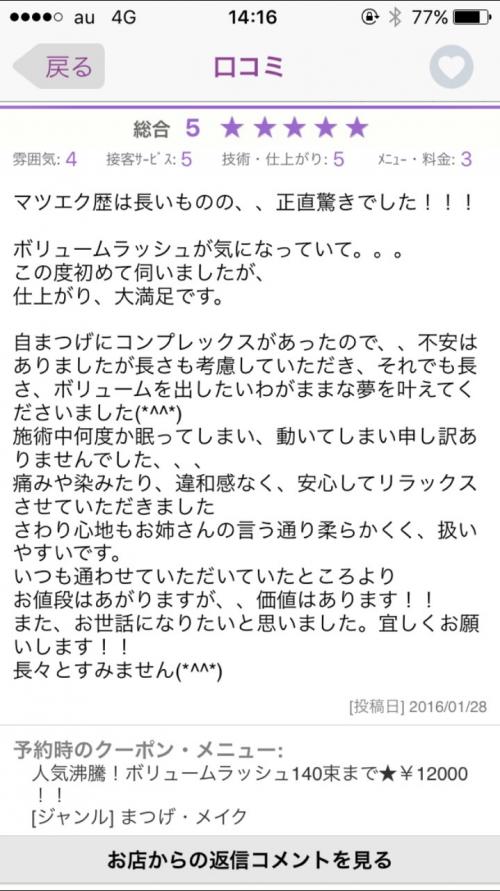 ご新規様からのうれしい口コミ〜町田 ボリュームラッシュ