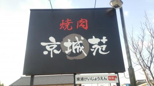 東浦京城苑