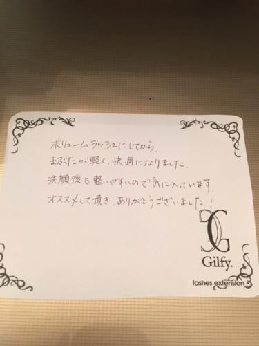 町田ボリュームラッシュ~お客様の声~