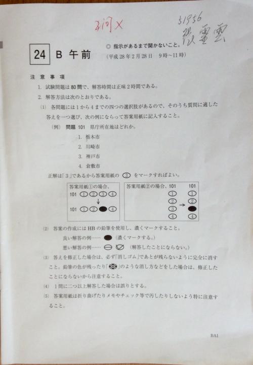 2月28日  鍼灸国家試験のご報告