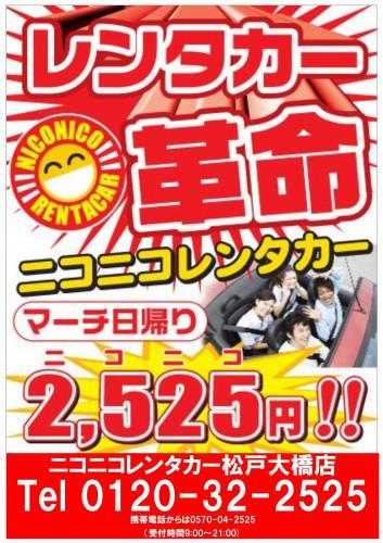ニコニコレンタカー松戸大橋店 レンタカーはじめました