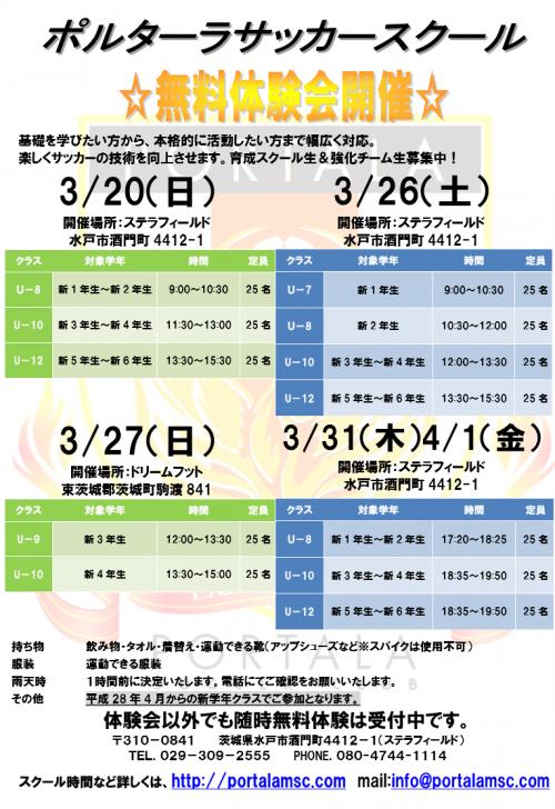 水戸サッカースクール≪入会金無料≫キャンペーン実施中!