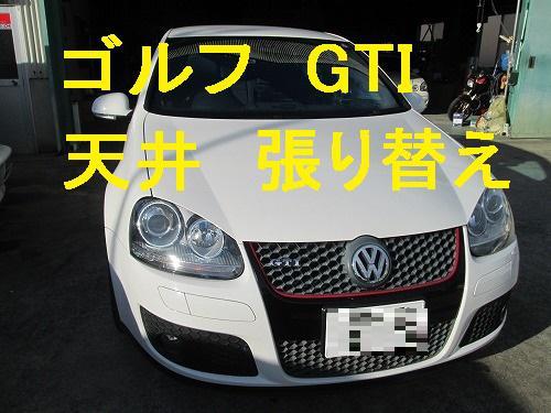 ゴルフ GTI 天井張り替え(You Tube)