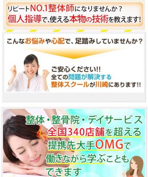 整体院・整骨院 求人募集 急募 神奈川県