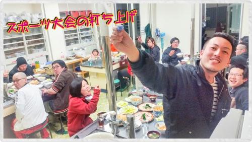 スポーツ大会の打ち上げ★お肉いっぱい食事会!