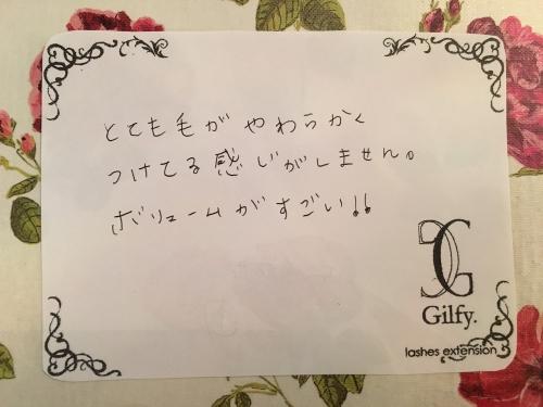 お客様の声〜町田ボリュームラッシュ〜