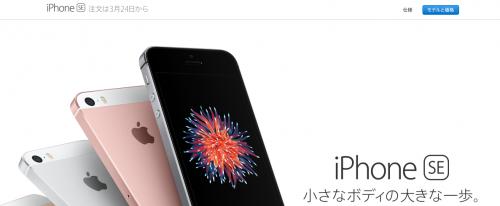 iPhoneSE新機種発表!浮気調査にチャンスが到来する訳