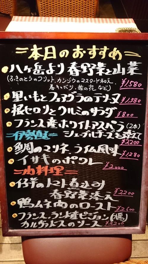 本日のオススメ春メニュー!