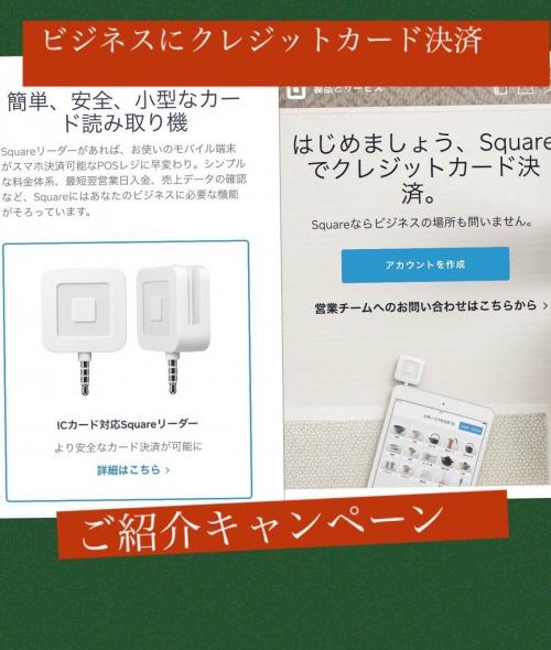 Square クレジットカード決済 キャンペーン