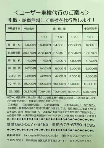 お客様ご紹介♪~ユーザー車検代行~