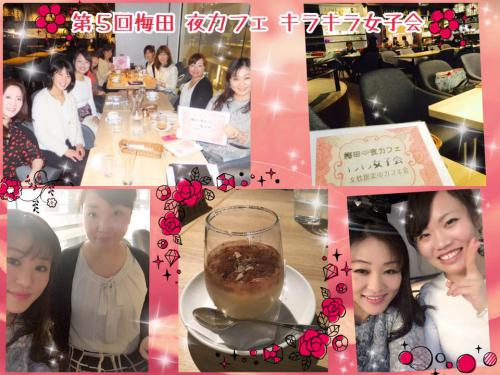 4/11グランフロント大阪 女子会 初めての方大歓迎