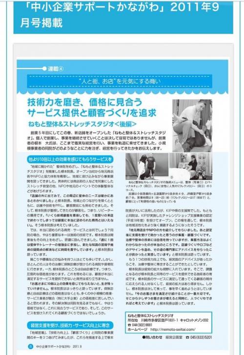 神奈川県企業 取材記事 整体院