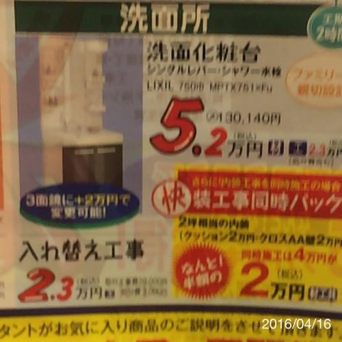 名古屋リフォーム洗面所