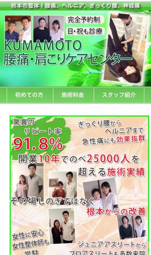 熊本地震 整体で体調管理を!