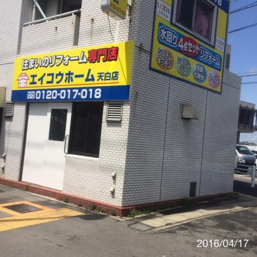 名古屋リフォームエイコウホーム天白店