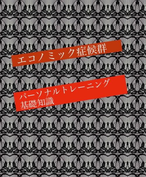 パーソナルトレーナー エコノミック症候群 熊本へ