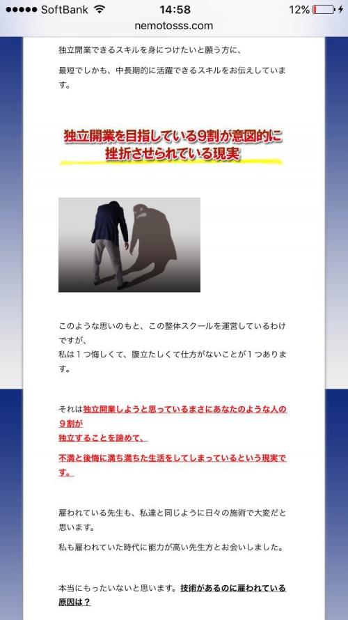 横浜〜整体学校で。 独立 柔道整復師・鍼灸師