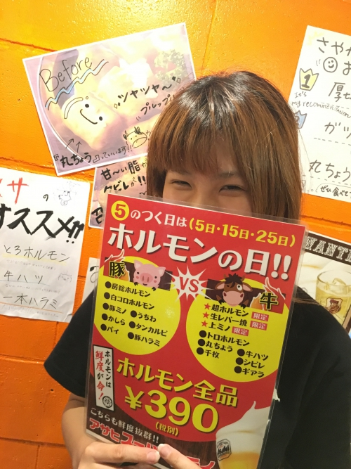 焼肉・ホルモンは神泉・道玄坂にあり!本日390円!!