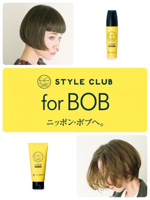 スタイルクラブ for BOBのご紹介