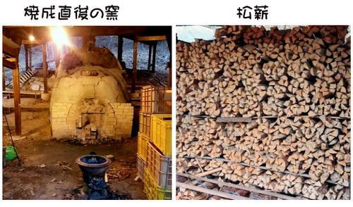 陶芸教室 東京国立けんぼう窯 焼き終わった登り窯と次回の薪