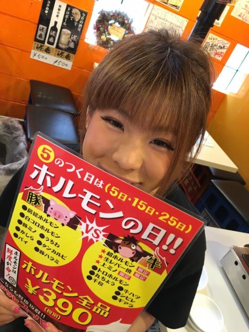 神泉 円山町 道玄坂でお得な日!ホルモン全品390円!
