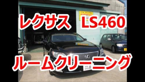 ルームクリーニング レクサス LS460