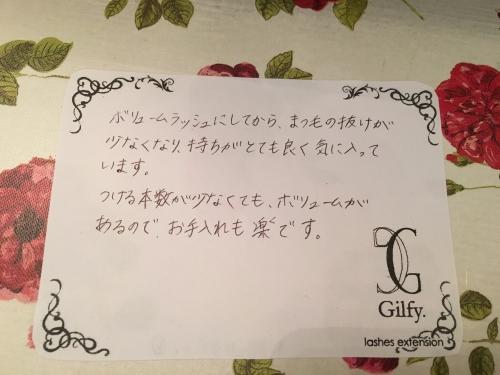 ボリュームラッシュ*口コミ〜町田 マツエク サロン
