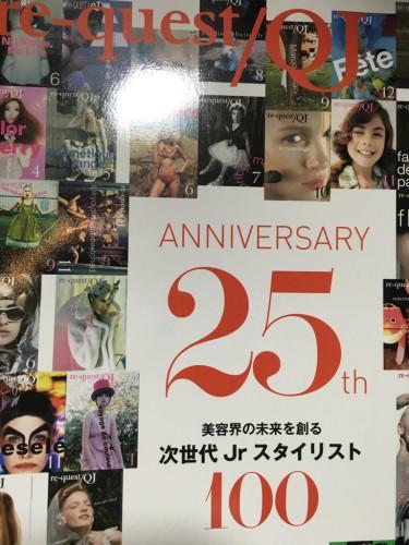 """日野が""""美容界の未来を創る次世代スタイリスト100""""に選出!"""