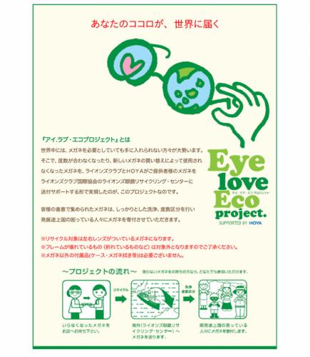 Eye love Eco project