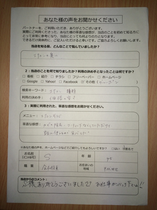 千代田区エアコンクリーニング口コミ
