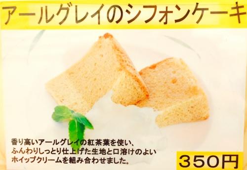 大人気のケーキ!