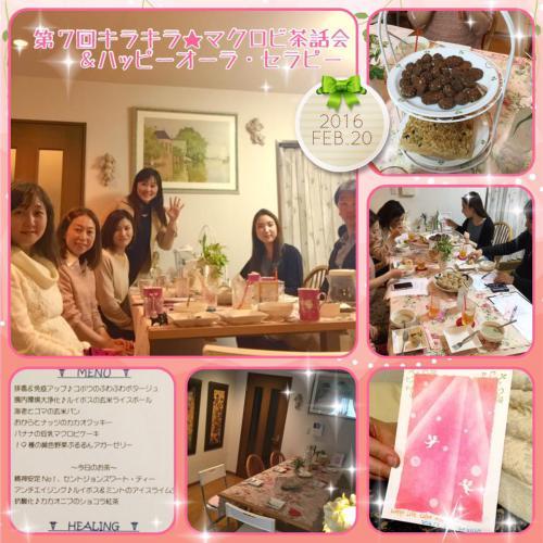 次回の 癒しのキラキラ☆マクロビ茶話会 詳細
