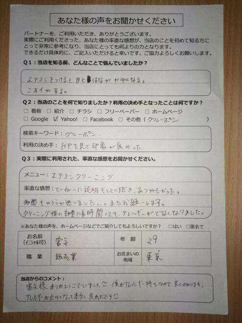 東京エアコンクリーニング口コミ