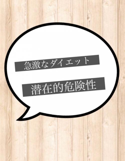 急激なダイエット危険 川崎市パーソナルトレーナー