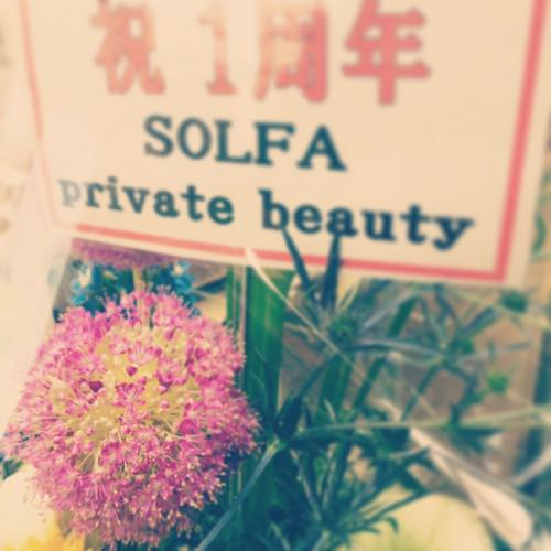 祝1周年 SOLFA private beauty