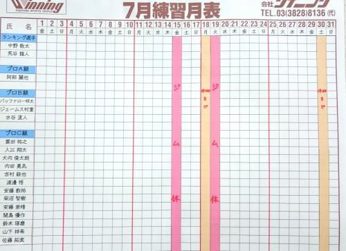 7月のKG大和ジムは試合数がすごいです(汗)