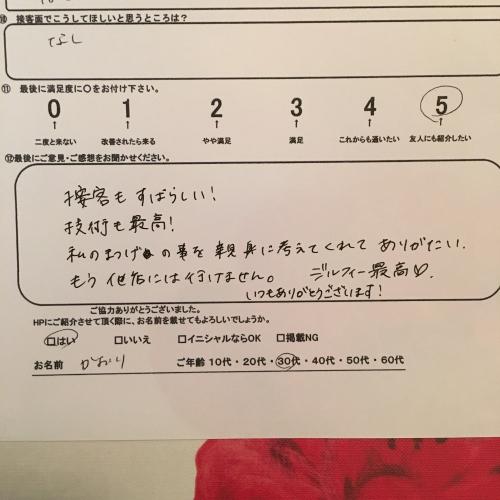ボリュームラッシュ☆口コミ〜町田 マツエク〜