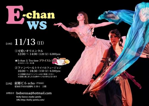 E-chan魅力堪能WS in Aichi